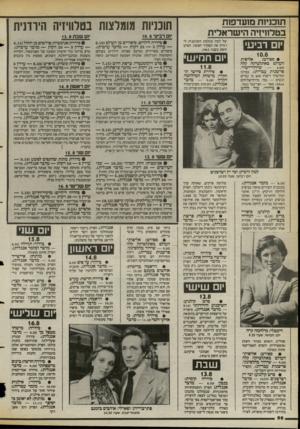 העולם הזה - גליון 2397 - 10 באוגוסט 1983 - עמוד 56 | תוכניות מועדפות בטלוויזיה הי שראלית יום רביעי 10.8 אליפות • ספורט: העולם באתלטיקה קלה ( — 4.00 שידור־ישיר, פרשנות עברית) .במרכז המישדר ריצות 400מ׳ גברים ונשים