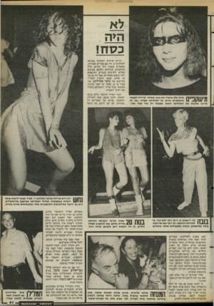 העולם הזה - גליון 2397 - 10 באוגוסט 1983 - עמוד 61 | כסזז! תורים ארוכים השתרכו בכניסה לקולנוע דן. היו שם צעירים וצעירות, מאופרים בסגנון הגל החדש, חלק מהראשים מגולחים וחלקם צבועים באדום ולבושים בבגדים החושפים יותר