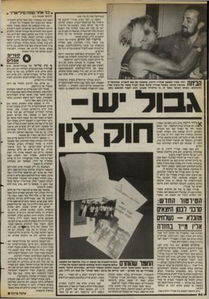 העולם הזה - גליון 2397 - 10 באוגוסט 1983 - עמוד 68 | כשהוחרם החומר נלקחו מאנדריי גם שני ספרים -ספר שירים של ברכס ו״ספר מגו חך של קובי ניב ודודו גבע. להשתחרר.