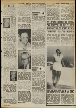 העולם הזה - גליון 2397 - 10 באוגוסט 1983 - עמוד 70 | מכונה לייצור גברים (המשך מעמוד )67 לאמריקה נסעתי עוד קודם לכן לשנה, כדי להכיר את העסקים, שיהיה לי מקור לא־אכזב של גברים. זה לא סוד שבארץ אין די גברים. כל