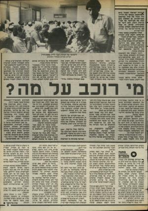 העולם הזה - גליון 2397 - 10 באוגוסט 1983 - עמוד 9 | אחרי בחירות כאלה יוכל אהרון אבו־חצירא לשוב למקומו ליד שולחן הממשלה. … וכך קרה, שהישיבה המיוחדת של הנהלת־התנועה שזומנה השבוע דנה בנושא הכלכלי, מבלי להתייחס כלל