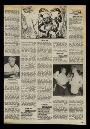 העולם הזה - גליון 2399 - 24 באוגוסט 1983 - עמוד 10 | במדינה העם ביקור חרב־הסמל ביקורו של נשיא לי 3ייה מסמל עובדה קיימת: ישראל הפכה מוקד-משיכה לדיקטטורים צבאיים מכל העולם. סמואל רו היה רב ־סמל בצבא של ליבריה. באחת