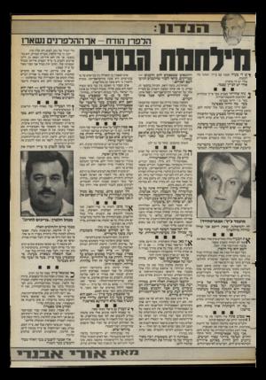 העולם הזה - גליון 2399 - 24 באוגוסט 1983 - עמוד 11 | !1 הנד לפרו תח־ח -ארה הו פרדם נשאר! נדלחנזת הסריס ^ ש לי בעיה קטנה עם צ׳יץ׳ .תמהני מה לעשות. אולי יש לך פיתרון. אולי יש לצייץ׳ עצמו. ״־ ך ניח שהייתי מצביע בעד