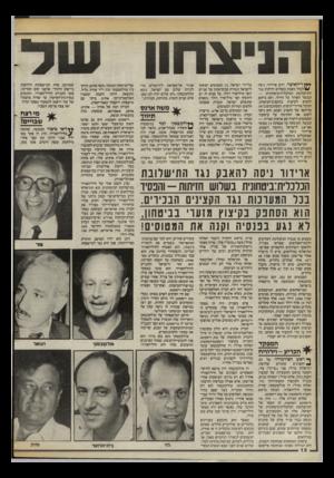 העולם הזה - גליון 2399 - 24 באוגוסט 1983 - עמוד 12 | ¥¥¥ר־האוצר, יורם ארידור, ניסה • /לנהל מאבק בשלוש חזיתות נגד התישלובת הכלכלית־ביטחונית — ונכשל לאורך כל הדרו. הוא ביקש להביא לקיצוץ בתקציב־הביטחון, וקיבל