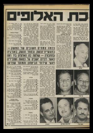 העולם הזה - גליון 2399 - 24 באוגוסט 1983 - עמוד 13 | במיכתבים ששיגר לצמרת צה׳׳ל, כי הוא ירה בשבוי כאשר זה נמלט, וכלל לא ברור אם פגע בו. כבר ב־ ,1973 כאשר עמד פקר להתמנות כמפקד בסיס חיל־האוויר בתל־נוף, נשלח