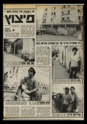 העולם הזה - גליון 2399 - 24 באוגוסט 1983 - עמוד 16 | מה באמת קוה בקיבוץ ששון כאשר צעירים ממוסררה הקימו התנחלות במיקלט בשכונה תחת הסיסמה: ״כסף לשכונות ולא להתנחלויות.״ הקיבוץ, השייך לתנועת הקיבוץ הארצי (מפ״ס) ,עזר