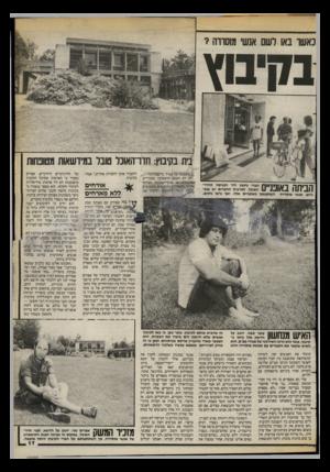 העולם הזה - גליון 2399 - 24 באוגוסט 1983 - עמוד 17 | באשו באו לשם אנשי מוסווה? ההיחידרעןהןסח חברי נחשון ליד הכניסה לחדר־ 11 4 .1 1 1 1 .1 1111 . 1 1 1האוכל. למרבית החבריס יש אופי ניים. אנשי מוסררה השתעשעו