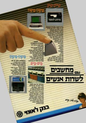 העולם הזה - גליון 2399 - 24 באוגוסט 1983 - עמוד 19 | מידע לאומי נותן לך תשובות. יש לך שאלה? טיק־טק ומידע לאומי פולט את התשובה. מיכשור משוכלל בעשרות טניפים עומד לרשות הלקוחות במתן מידע מהיר ומעודכן על חשבונותיהם.