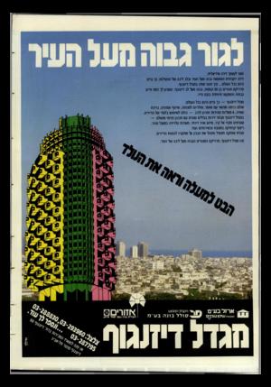 העולם הזה - גליון 2399 - 24 באוגוסט 1983 - עמוד 20 | תאר לעצמך דירה אידיאלית. דירה יוקרתית הנמצאת גבוה מעל העיר ובלב ליבה של הפעילות. כך גרס היום בכל העולם ...וכך תנור אתה במגדל דיזנגוף. פרוייקט מגורים בן 20