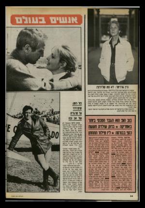 העולם הזה - גליון 2399 - 24 באוגוסט 1983 - עמוד 34 | נדן גורדימו: יא נמו סווזיניצין הסופרת הדרום־אפריקאית בדין גורדימר, שמבקרים בעולם מתחרים ביניהם בסופרלטיבים שהם מעניקים ליצירותיה, שומרת על שלוותה :״איני מייחסת