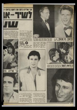 העולם הזה - גליון 2399 - 24 באוגוסט 1983 - עמוד 36 | בפיאו פראנק: אז ועכשיו הזמר ה אמריקאי פראנק טינטרה סבל מקרחת מתפשטת. מיטב מעצבי הפיאות בעולם טיפלו בראשו. בהתחלה הוא חבש פיאה, ולאחרונה עבר טיפול השתלה. השתלות