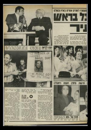 העולם הזה - גליון 2399 - 24 באוגוסט 1983 - עמוד 37 | והצטרף לזמרים אחרים בארץ ובעולם :ד בראש כל פעם פאה שונה, לפי גילו. לאנשים יש קשר חזק מאוד לשיער ראשם. יש כאלה שמקבלים פשוט הלם, ונכנסים לדיכאון קשה כשהם