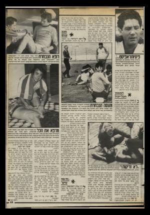 העולם הזה - גליון 2399 - 24 באוגוסט 1983 - עמוד 45 | ״טיפול בזריקה אינו מקובל כיום סובל בארץ מהזנחה מחוסר־מודעות. מצבה של הרפואה הספורטיבית אינו אצל רופאי הספורט במערב. הזריקה טוב יותר. במרינות המערב קיים באה לתת