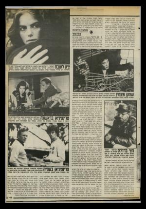 העולם הזה - גליון 2399 - 24 באוגוסט 1983 - עמוד 47 | אלא שהסרט גם זכה בפרס כסרט המצטיין בקולנוע הישראלי. העיתונאי הלך לו לדרכו, משתאה על פישרה של הדמוקרטיה, כשהיא ממלמל :״סרט-אמיץ — סרט אמיץ־.״ גם אם לא ייכנס