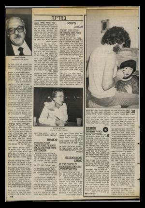 העולם הזה - גליון 2399 - 24 באוגוסט 1983 - עמוד 49 | __במדינה מישפט גונב מגנב מנהלת המוסד המכובדת ניסתה להטיל על הפורץ את בל גירעונות המוסד. כאשר נעצר יורם ירדני סקי ליד שלל פריצתו, הוא הודה בכל. הצעיר בן ה־ 24