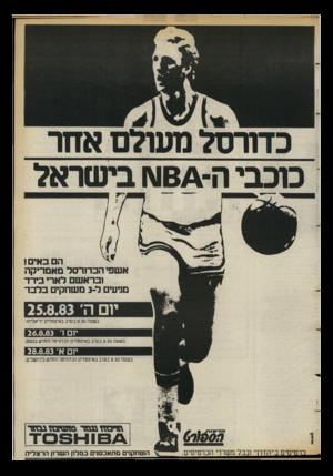 העולם הזה - גליון 2399 - 24 באוגוסט 1983 - עמוד 5 | כדורסל מעולם אחר מכבי ה64 -ו\ו בישראל ה באים! אשפי הכדורסל מאמריקה ובראשם לארי בירד מגיעים ל 3-משחקים בלבד בשעה 8.30 בערב באיצטדיון יד־אליהו. יו סי 26.8.83