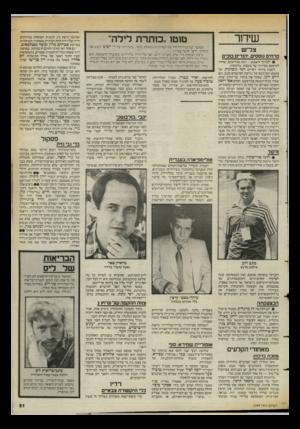 העולם הזה - גליון 2399 - 24 באוגוסט 1983 - עמוד 51 | שידור צל״ש פרחים גוססים. יהודים בוכים • לעורכי השבוע -יומן אירועים, שחזרו למיטבם בסידרה של כתבות מרתקות. לשבח מיוחד ראויים רמי גוברניק, על כתבתו המרגשת על