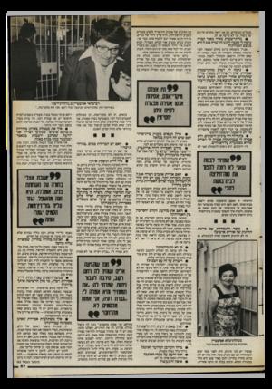 העולם הזה - גליון 2399 - 24 באוגוסט 1983 - עמוד 57 | מנצלים ומנוצלים. אם אני רואה מקרים חריגים של ניצול, אני לא מרשה את זה. • מהתרשמות מאוד מאוד קצרה נדמה לי שנכון לרגע זה, שרה אנגיל היא בעצם המנהיגה? אנג׳ל