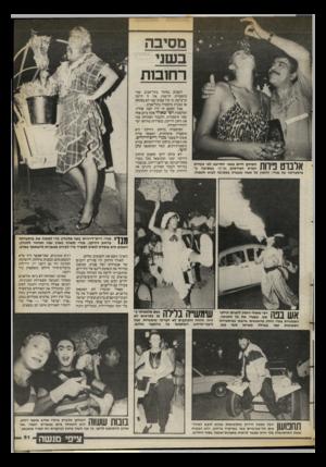 העולם הזה - גליון 2399 - 24 באוגוסט 1983 - עמוד 61 | מסיבה בשני רחובות השבוע נפתחו בתל־אביב שתי מיסעדות חדשות. אין זו ידיעה , מרעישה. כי אין שבוע שבו לא נפתחת1 או נסגרת מיסעדה בתל־אביב. אבל הפעם זה היה קצת אחרת.