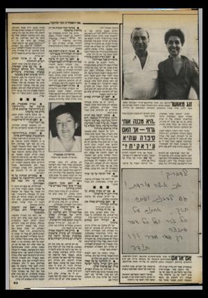 העולם הזה - גליון 2399 - 24 באוגוסט 1983 - עמוד 63 | ״אני האסירה הכי ותיקה״. (המשך מעמוד )57 • במשך כמה שעות אין הן לחיים קשים כל־כך, איך הן כלואות בתאים? מתדרדרות לרחוב, למה לא נ־תני. להו הזדמנות שווה, מדוע
