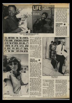 העולם הזה - גליון 2399 - 24 באוגוסט 1983 - עמוד 67 | את המישפוזה, וזנח אותה לזמן רב וממושך. הוא לא שילם מזונות והיה צורך להוציא נגדו פקודות מאסר.״ טליה נשואה לאודי יותר מ־13 שנה. היא סיפרה. :אי־ההבנות והבעיות