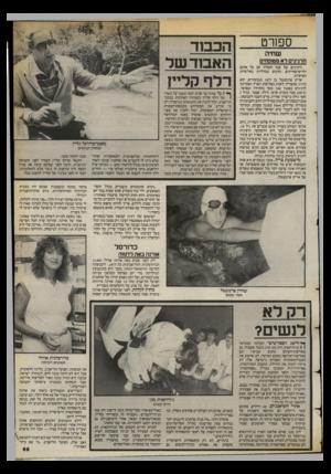 העולם הזה - גליון 2399 - 24 באוגוסט 1983 - עמוד 69 | ספח־ט שחיה הרגעים לא סם ופחים ההגיגים של ענף השחיה הם כל אותם ילדים־שחיינים, הזוכים במדליות באליפיות הארציות. אריק פרנקנטל בן ה־סז מגבעתיים, הוא הדגיג שהצליח