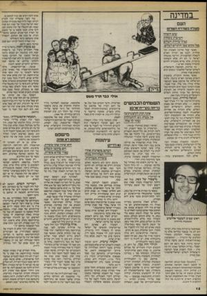 העולם הזה - גליון 2400 - 31 באוגוסט 1983 - עמוד 12 | במדינה העם פשרה בשדרת השלום שוב הוכחה חשיבות מכהות נציגי כוחות השלום גכל מקום שבו חותרים לשלום. כאשר עמד אירגון האומות המאוחדות לכנס את ועידת האו״ם לשאלה