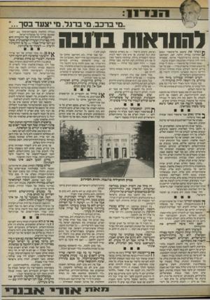 העולם הזה - גליון 2400 - 31 באוגוסט 1983 - עמוד 13 | והתכלית היחידה של הוועידה היא לדון בפיתרון הבעייה הפלסטינית, אשר גם יוסי שריד אמור — על פי הודעותיו הרבות — לשקוד על פיתרונה. 3 3ן, מה מקור הסירוב של יוסי