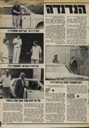 העולם הזה - גליון 2400 - 31 באוגוסט 1983 - עמוד 17 | 1111־11־ 3 אחד מיריביו, שרץ כאחוז־תזזית בין לישכת ראש־הממשלה ומישכנו. אנשי מחנה שמיר לא נשארו חייבים. מולם עומד יריב קשה, ממלא־מקום ראש־הממש־לה דויד לוי,