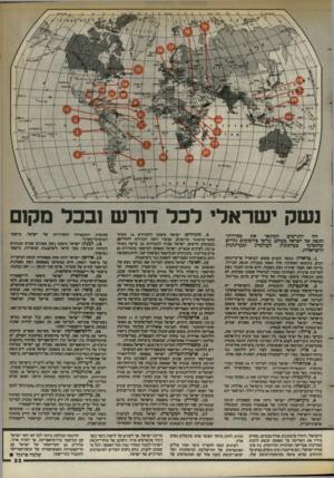 העולם הזה - גליון 2400 - 31 באוגוסט 1983 - עמוד 23 | *0מ3דן •רייו׳ו>- היז׳הי׳ •־1י. ^1. אזי מיזן ז *,יי^יא־ידי׳זבי- זד־|ן4-רג*מו. >גי1 נשק ישראלי רכל דורש 1בכל מקש את מכירות* המתאר התרשים זהו הגשה של ישראל בעולם,