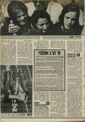העולם הזה - גליון 2400 - 31 באוגוסט 1983 - עמוד 25 | ה ל11 ייר| ןדץ| 1ך | רבבות השתתפו בהלוויית הקורבנות בארץ, והכאב הפד לזעם 11111 11 11 #11 שהשתקף היטב בפני האבלים, שנאו מכל השכבות והקצוות ישראל. בתמונה: קרובי