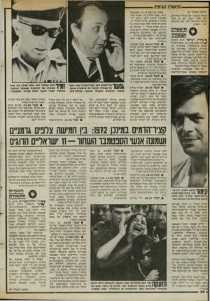 העולם הזה - גליון 2400 - 31 באוגוסט 1983 - עמוד 26 | הפאשלה הגרמנית (המשך מעמוד )25 השחור במינכן( ״.על מכלול המחדלים, לפני ואחרי הטבח, ראה גם כתבה מרכזת שהופיעה לפני שנה בהעולם הזה .)2349 - תיאטרון ^ אבסורד ך