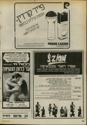העולם הזה - גליון 2400 - 31 באוגוסט 1983 - עמוד 28 | א 1£1111£ 0 £ 8 [>1ק דוגמיות בחנויות המובחרות. יבוא ושיווק״אלפא קוסמטיקה בע״מ״. ריציארד גיר 1* 11/נשימה(״ניו־יור7ן טיימס״) סרט ט שוי /הפליא ...ריציארד גיר כ1כב