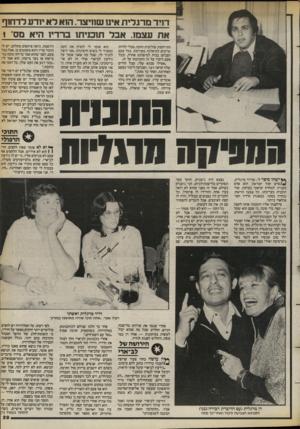 העולם הזה - גליון 2400 - 31 באוגוסט 1983 - עמוד 29 | ד1יד מרגלית אינו שהיצר. הזא לאי 1דע לדח 1ף את עצמו. אבל תוכניתו ברדיו היא מס׳ 1 התייחסות פוליטית חזקה, מבלי להיות שייכים למיפלגה מסויימת. בכל פעם הצביעו בבית