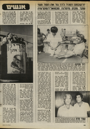העולם הזה - גליון 2400 - 31 באוגוסט 1983 - עמוד 30 | יודקובסקי הסגיר לדני ג 1ר את הסוד ועסי שקד מקים מיפדגה סכסואד־דמזקרטית מיכאל דקל, סגו־שר־החקלאות, שעבר ניתוח לב פתוח, לא מסוגל לנוח. למרות שהרופאים ציוו עליו