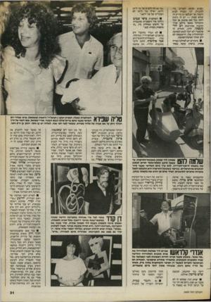העולם הזה - גליון 2400 - 31 באוגוסט 1983 - עמוד 31 | ושהיא זקוקה לעזרתו כדי להובילו. דני הבטיח לבוא ולעזור, אך יום לפני כן הודיע לה שהוא עסוק — יש לו ניתוח דחוף. בכל זאת שוכנע. אך הכל התקלקל כאשר טילפן עורך