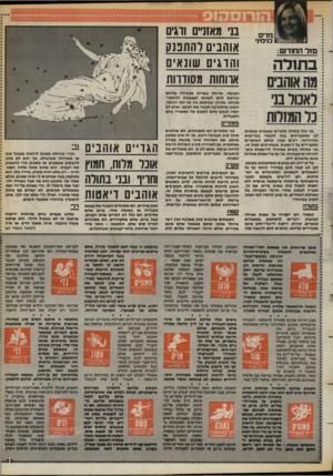 העולם הזה - גליון 2400 - 31 באוגוסט 1983 - עמוד 33 | מרים בנימינ׳ מזל החודש: בתולה מה אוהבים לאכול בני כל המזלות בני מזל בתולה מוכרים כאנ שים ש שמים לב ומ תענייני ם בכל הקשור בבריאות ובהיגיינה. רבים מבין או תם ה