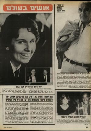 העולם הזה - גליון 2400 - 31 באוגוסט 1983 - עמוד 34 | אד אשו: בהוליווד אסור לדבר בפברואר 1982 עשה אד ( לו גראנט) אסגר מעשה בלתי נסלח בעיני הוליווד — :בנוסף לצ׳ק של 25 אלף דולר שאותו הגיש למורדים באל־סלבאדור, הוא