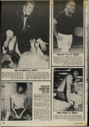 העולם הזה - גליון 2400 - 31 באוגוסט 1983 - עמוד 35 | אלכסנדר ה״ג: על מי הוא כועס? שר־החוץ האמריקאי לשעבר, אלכסנדר הייג, חגג את יום השנה להתפוטרותו בהקרנה פרטית של סרט ג׳יימס בונד החדש, אוקטופוסי. זה די מובן, כי