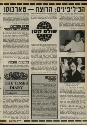 העולם הזה - גליון 2400 - 31 באוגוסט 1983 - עמוד 36 | הפיליפינים: הרוצח -מאונוס! ממשלת ארצות־הברית הביעה זעזוע, וגינתה ״במונחים תקיפים ביותר״ את רציחתו של מנהיג האופוזיציה בפיליפינים, בנינו אקינו, בידי סוכני הנשיא