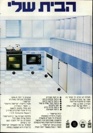העולם הזה - גליון 2400 - 31 באוגוסט 1983 - עמוד 38 | מעולם לא הציעו לך מבחר כה עשיר של מוצרים מעולים ואמינים מתוצרת אירופה וארה״ב תחת גג אחד ותחת שם של חברה אחת:״בית קריסטל״. 12 דגמי מקררים 6דגמי מכונות כביסה