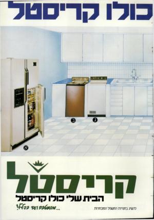 העולם הזה - גליון 2400 - 31 באוגוסט 1983 - עמוד 39 | הביתעוד כולו קריסטל להשיג בחנויות החשמל