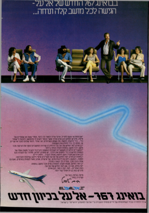העולם הזה - גליון 2400 - 31 באוגוסט 1983 - עמוד 40 | ״אם טסת אי־פעם לחו״ל, איעי צריך לספר לך כיצד, אחרי שעה או שעתיים של טיסה, מרגיש לפתע הבן־אדם צורך נפשי וגופני לקום לו מהמושב ולצאת ל״שטזז״ כדי ...כדי לראות,