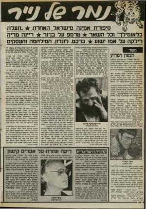 העולם הזה - גליון 2400 - 31 באוגוסט 1983 - עמוד 46 | סיפורת אמינה מישראל האחרת. תעלת בלאומילר״ וכל השאר +טרמפ על בז־נר ריינה מריה רילקה על אמו ישוע ברכט, ל1נד1ז, המילחמה והעסקים מקור הצפון הפרוע ישראל דמאירי הוא