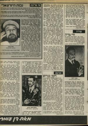 העולם הזה - גליון 2400 - 31 באוגוסט 1983 - עמוד 47 | בעוד איזי מחליף מילים עם אותו מורה ערבי, שברח (.אומרים שהם חוזרים. שהם בורחים על־מנת לחזור־) ,ניתך צרור מ״כוחותינו׳ והערבי נפגע, ואיזי רץ לעברו. כאשר מגיעים