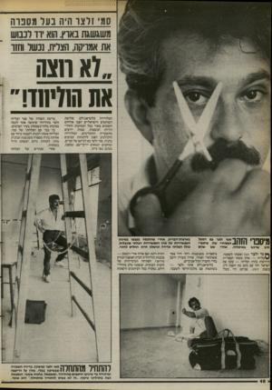 העולם הזה - גליון 2400 - 31 באוגוסט 1983 - עמוד 48 | סמי זרצו היה בער מסט־ה משגשגת באוץ. הוא וד לכבוש את אמויסה, הצריח, ננשר וחזו י ״יא חצה את המחנד!״ הטלוויזיה בלוס־אנג׳לס. שלושת השותפים הישראליים הפכו אורחים