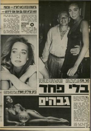 העולם הזה - גליון 2400 - 31 באוגוסט 1983 - עמוד 50 | גוושתו ונתובאולארץ -עכשיו הוא הביא הנה גם את את ידידתו - לעבוד בבוטיק לביגדי נשים במלבורן. באחד הימים כישבה בבית״קפה סמוך לבוטיק, ניגשה אליה עיתונאית־אופנה