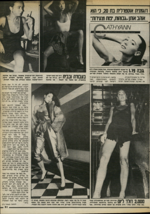 העולם הזה - גליון 2400 - 31 באוגוסט 1983 - עמוד 51 | דוגמנית אוסטורית בת ,20נ הוא אוהב אותו,.גבוהות,נוח וצעירות,, 111 גובה 1.73 אי־אפשר להתעלם מגובהה. בבל מקום שאליו היא מגיעה היא בולשת ביופיה, בלבושה ובגובהה.
