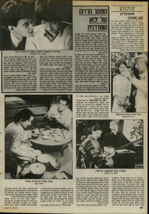 העולם הזה - גליון 2400 - 31 באוגוסט 1983 - עמוד 52 | קולנוע פסטיבלים יפאן האמיתית אין שום ספק שהחלק המרתק ביותר של פסטיבל הסרטים בלוקארנו השנה, היה זה שהוקדש לבימאי יפאני בשם מיקיו גארוזה. איש זה, שהמערב התעלם