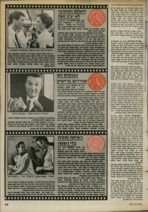 העולם הזה - גליון 2400 - 31 באוגוסט 1983 - עמוד 53 | גרעין עקום, שנארחה אינו מש ממנו אף לא לרגע. האשה בסרטיו, גם כשהיא הסמל של השמרנות המסורתית, מגלה נטיות של נחישות דעת, של עצמאות ושל עוצמה נפשית שאין למצוא